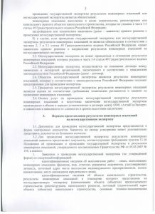 Регламент 3