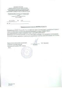 Информационное письмо налоговой